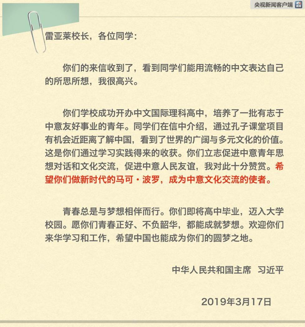 意大利学生用中文给习近平写信 习主席回信勉励他们做新时代马可·波罗