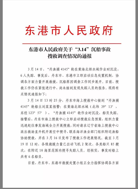 辽宁一轮船在黄海北部水域作业时沉没6名船员失踪