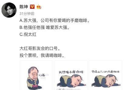 陈坤变身影迷会会长 为倪大红征集应援口号很可爱
