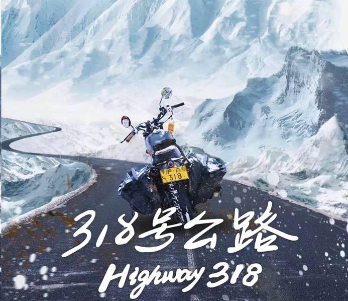 《318公路》今上映 你还记得这条中国最美天路的风景吗?