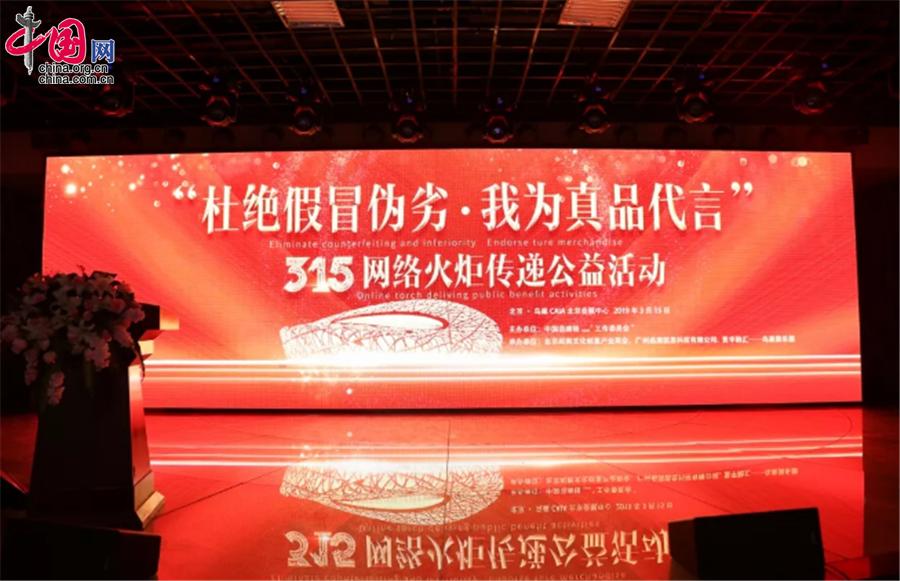 3·15网络火炬传递公益活动在北京启动