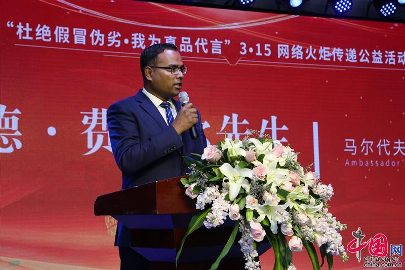 马尔代夫驻华大使:保障消费者权益极为重要