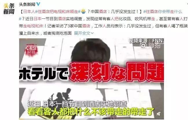 日本人住酒店把电视和床顺走 中国网友:我们自愧不如!