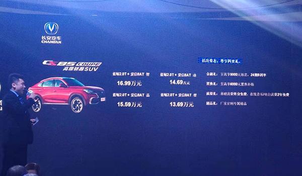 年轻消费者至优之选 长安全新中型轿跑SUV—CS85 COUPE正式上市