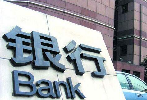 商业银行净稳定资金比例信息披露办法发布