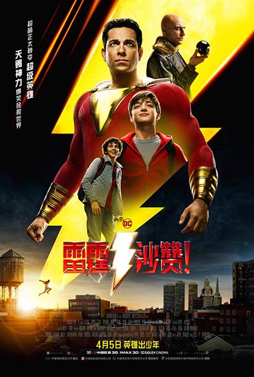 《雷霆沙赞!》男主将来华 中国独家海报来袭