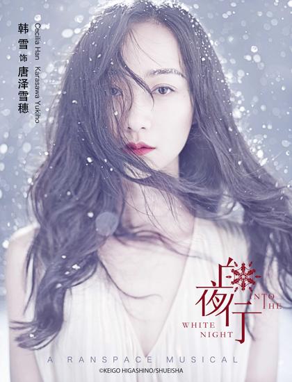 韩雪《白夜行》音乐剧北京场6月开演
