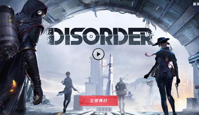 网易射击新游《Disorder》:末世战争团队竞技