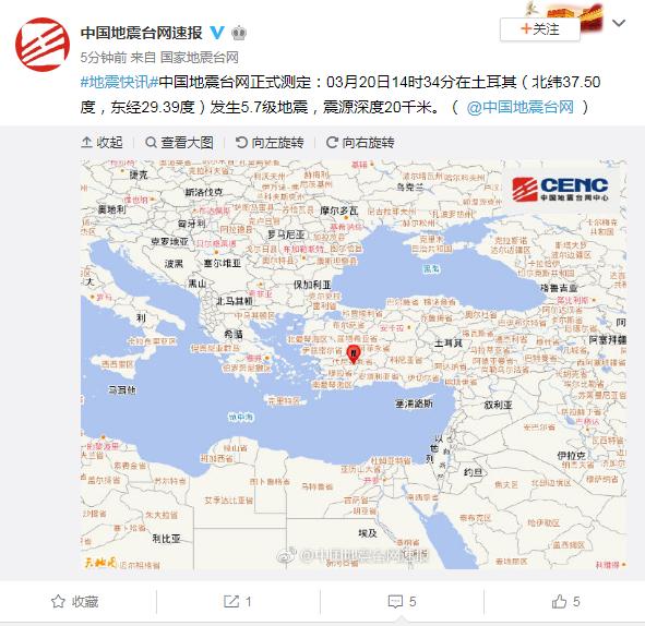 中国地震台网正式测定?#21644;?#32819;其西部发生5.7级地震