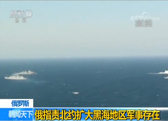 俄罗斯指责北约扩大黑海地区军事存在