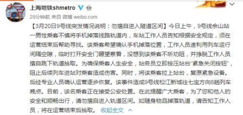 上海一男子擅自跳下地铁轨道捡手机 致8趟列车晚点