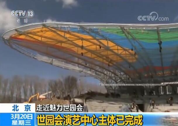 走近魅力世园会:北京世园会将于4月29日举行