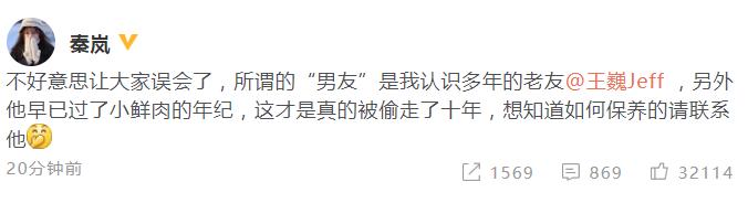 秦岚发文否认恋情传闻:是认识多年的老友