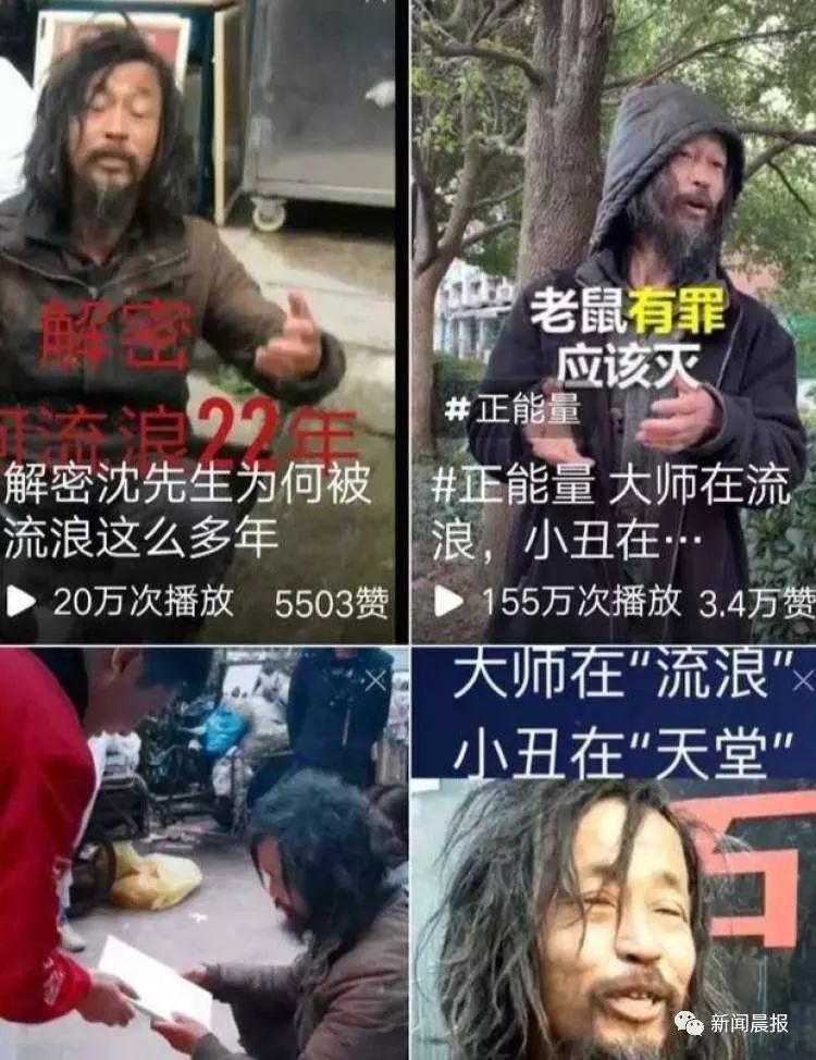 网红流浪者沈先生复旦毕业、因妻儿车祸自暴自弃?真相是……