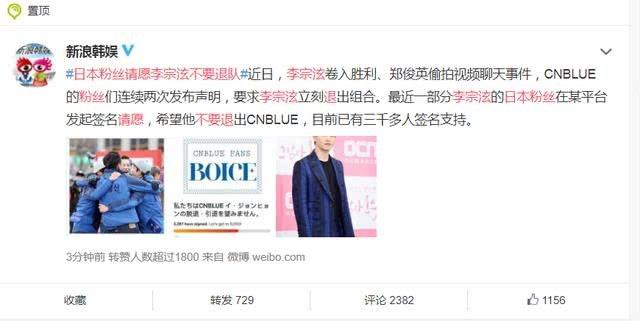 李宗泫事件又出幺蛾子,上千日本粉丝签名支持,请愿继续留在队中
