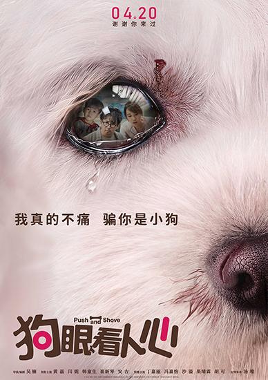 黄磊闫妮主演电影《狗眼看人心》定档4月20日