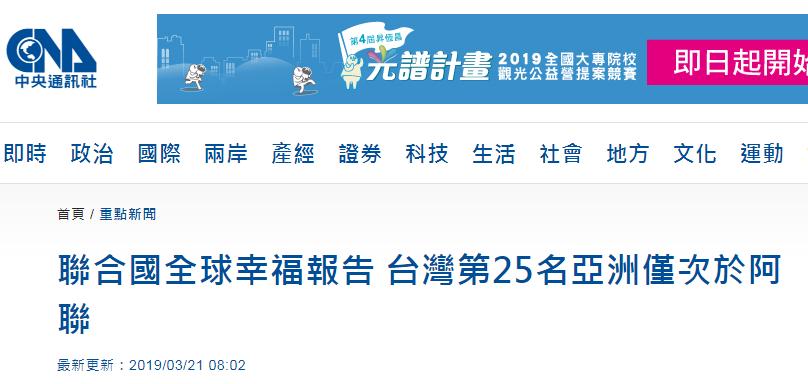 """""""联合国报告""""说台湾是""""亚洲第二幸福国""""?绿媒尬嗨,结果真尬"""