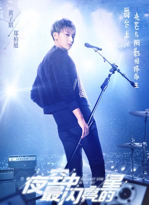《夜空中最闪亮的星》预告 黄子韬吴倩全力追梦