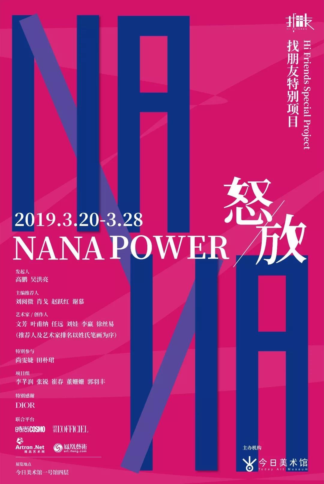 "《NANA POWER怒放》 2019在今日美术馆""找朋友"""