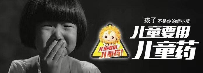 健康中国,以儿童安全用药为先