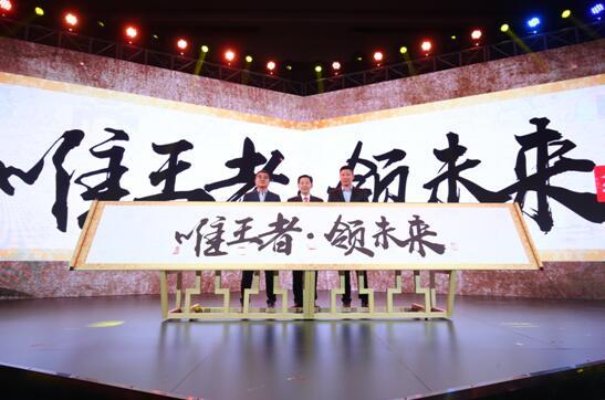 王茅品牌耀世盛典引爆春糖 茅台股份王茅新品正式起航