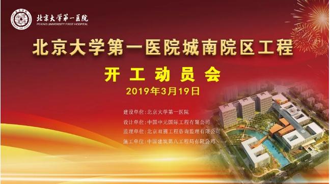 """城南院区破土动工,""""二次创业""""再创辉煌——北京大学第一医院举办城南院区工程开工动"""