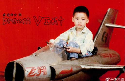 李易峰打造国内首个DreamVisit空间展
