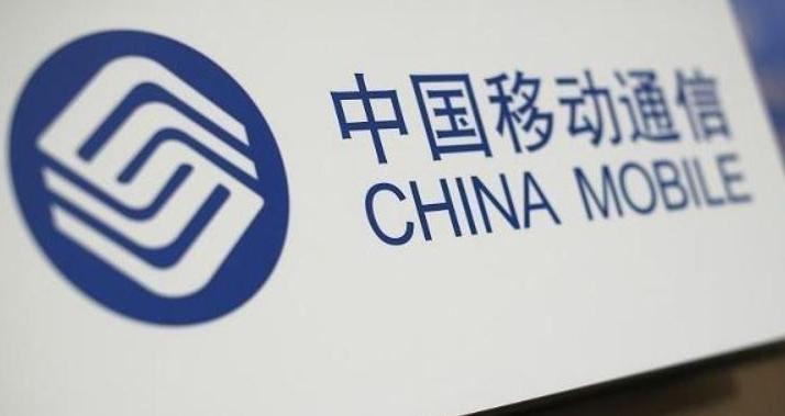 中国移动发布2018年财报:确保年内5G试商用落地