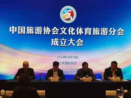 中国旅游协会文化体育旅游分会在京成立