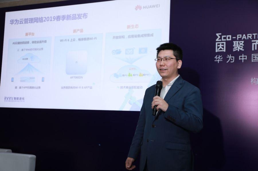 华为云管理网络三大创新升级 启动伙伴招募计划