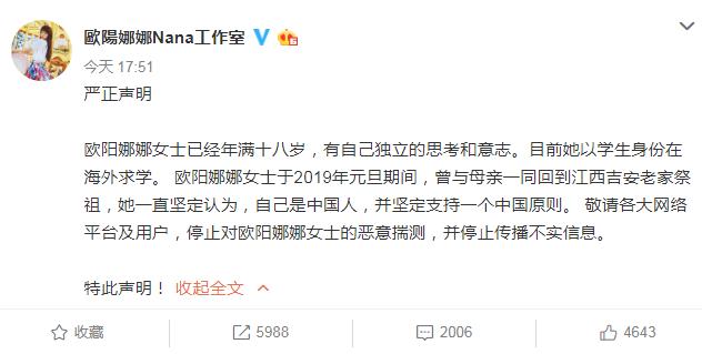 欧阳娜娜微博发声明:为身为中国人自满