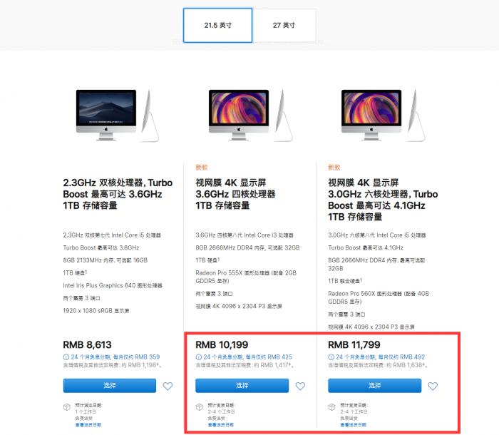 苹果全新iMac开卖:10199元起 最高配5K屏