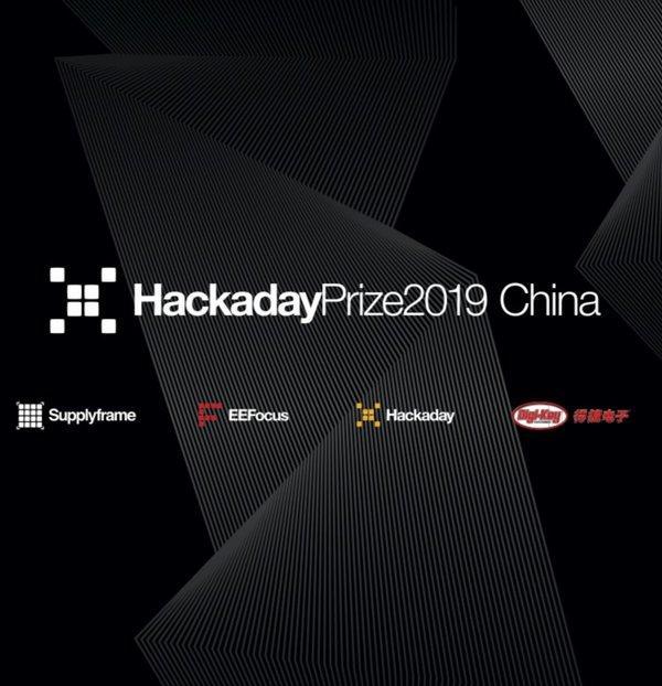 Hackaday Prize中国区赛事启动仪式成功举办
