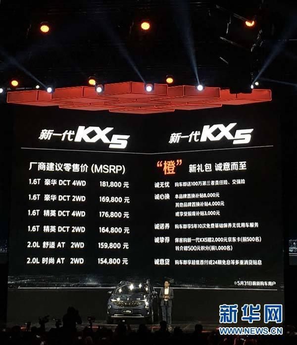 展现爆款潜力 东风悦达起亚新一代KX5上市