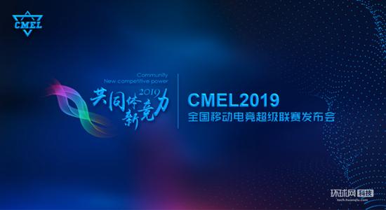 CMEL2019赛季开启:跨界融合,释放电竞全新价值