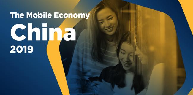 2018年中国的移动经济总量占全年GDP5.5%
