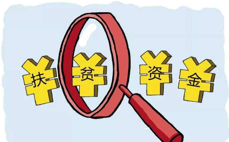 江苏近3年脱贫近200万人 下达省以上财政专项扶贫资金46亿