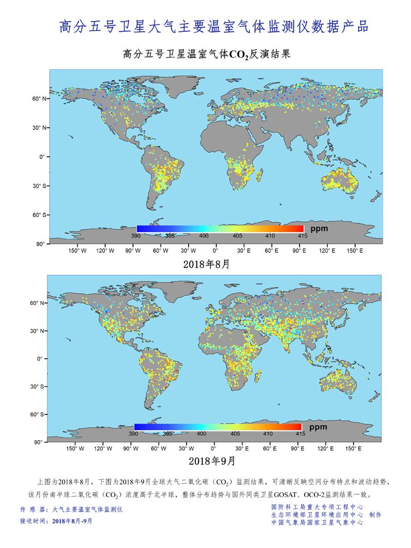 我国对地观测卫星高分五号、六号卫星投入使用