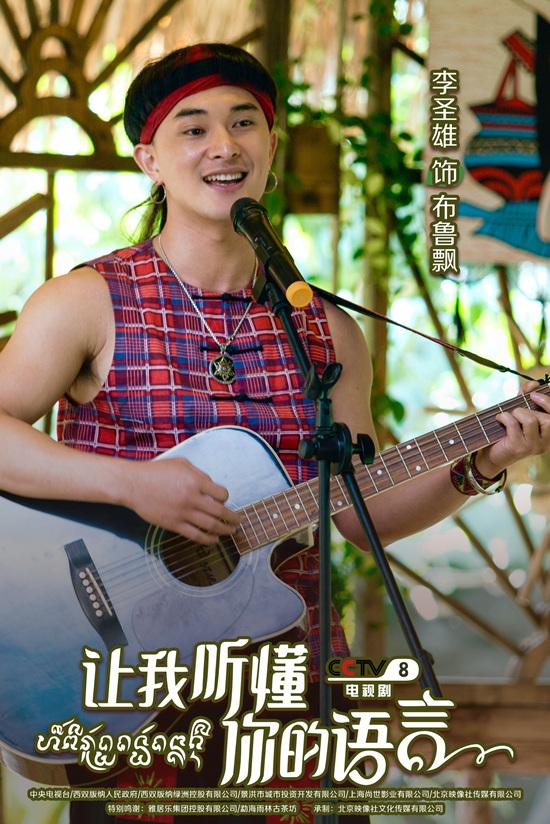 《让我听懂你的语言》热播 李圣雄饰演基诺族小伙很呆萌