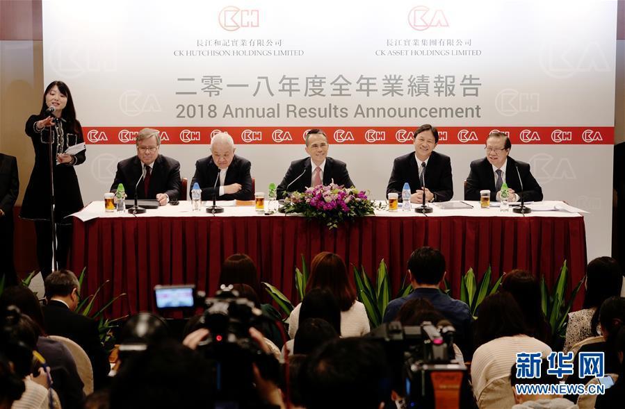 聚焦长江和记年度股东大会