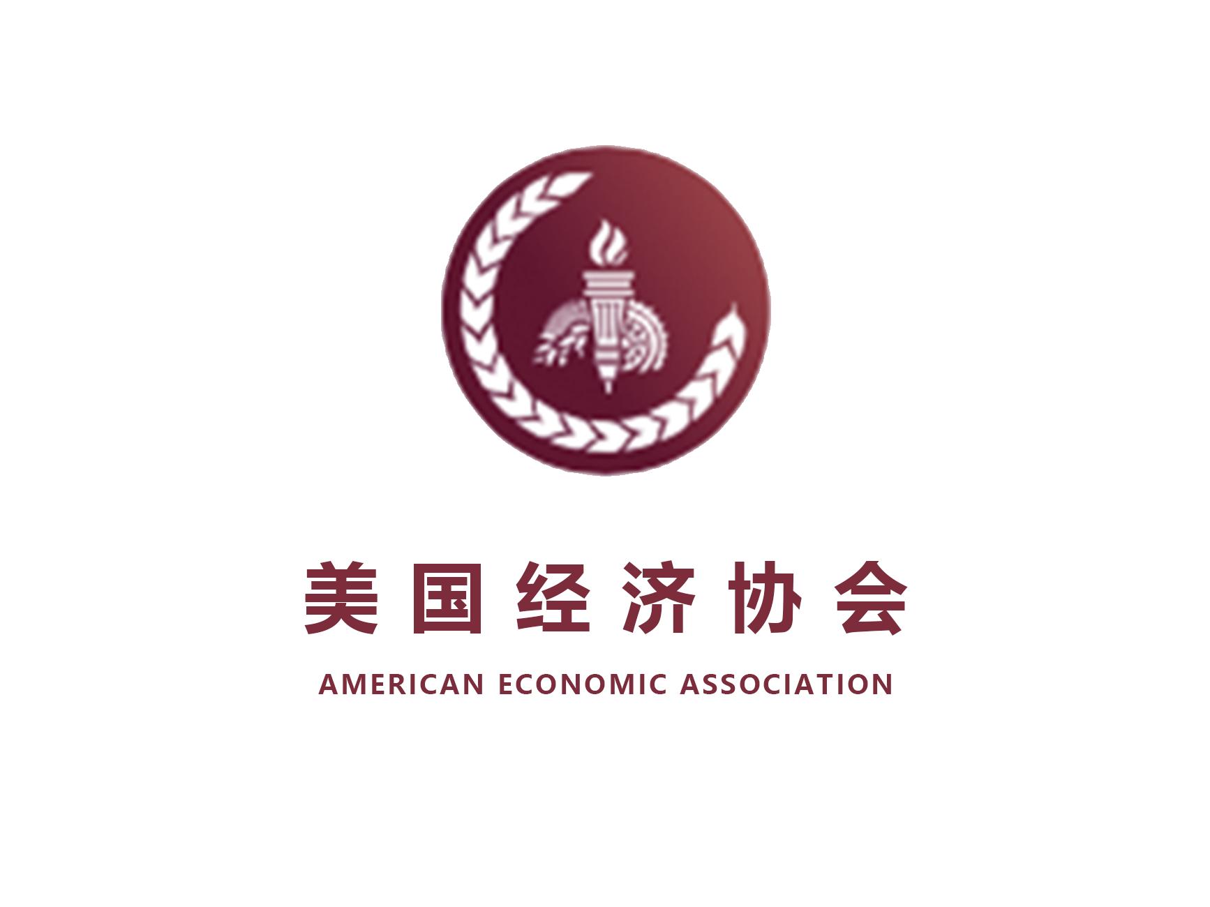 美国经济协会/AEA