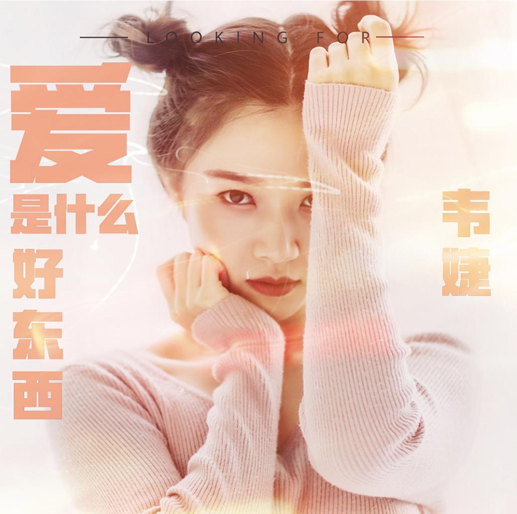 歌手韦婕首张ep《爱是什么好东西》首发