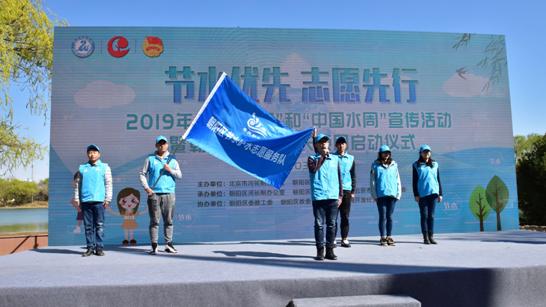 朝阳办世界水日和中国水周宣传活动