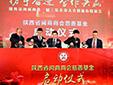 陕西省闽商商会一届三次会员大会召开