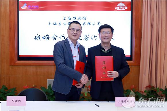 """东方网与上海博物馆签署战略合作协议 助力""""上海文化""""品牌宣传"""