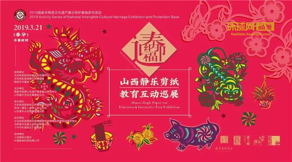国家级非遗静乐剪纸再进京 玩转儿童剪纸互动课