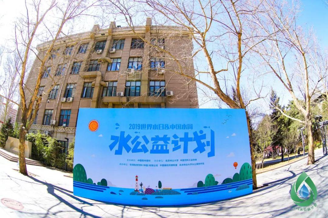 """华润怡宝赋能全民水公益 务实推进""""水公益计划""""平台"""