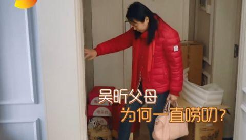 吴昕录制节目和父母吵架,有谁看到父母的举止?网友不淡定了