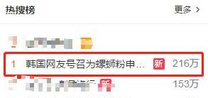 有韩国人号召为螺蛳粉申遗?这里的网友坐不住了!