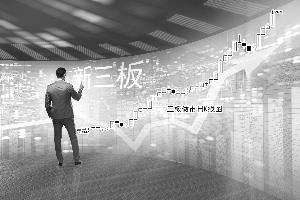 多因素助推 新三板市场量价齐升